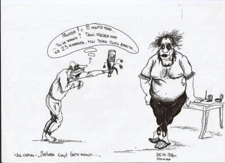 Карикатура: 8 марта...у каждого свое..., Аскар