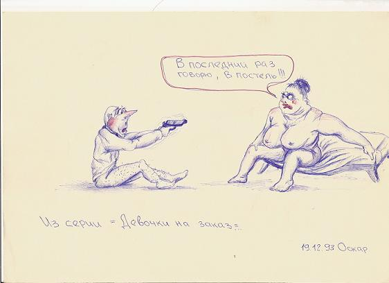 Карикатура: семейные обязанности..., Аскар
