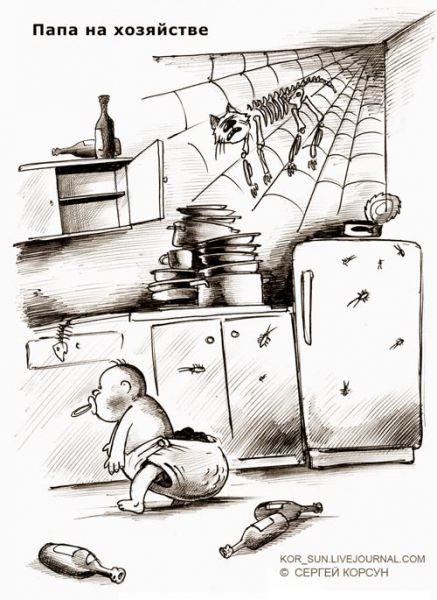 Карикатура: ПАПА НА ХОЗЯЙСТВЕ, Сергей Корсун