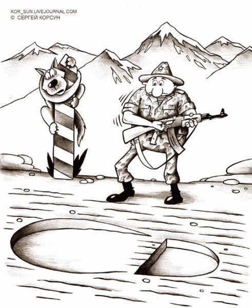 Карикатура: МЫ С ДЖУЛЬБАРСОМ НА ГРАНИЦЕ, Сергей Корсун