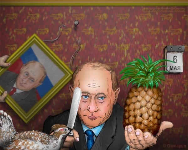 Карикатура: Ешь ананасы ..., Gamayun