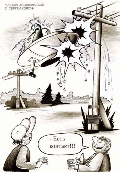 Карикатура: КОНТАКТ!, Сергей Корсун