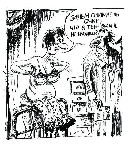 Карикатура: Очки, BIB