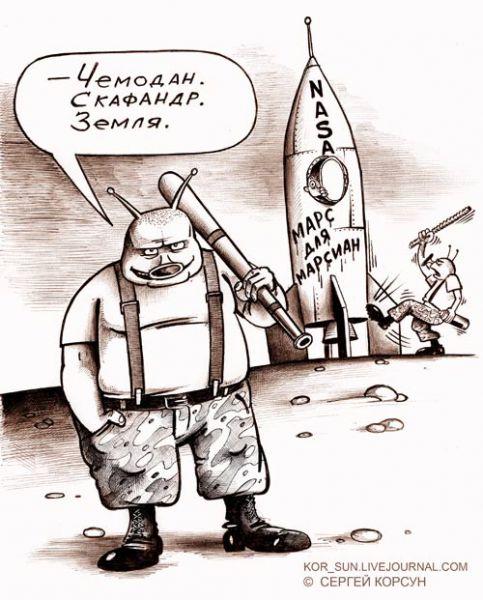 Карикатура: МАРС ДЛЯ МАРСИАН!, Сергей Корсун