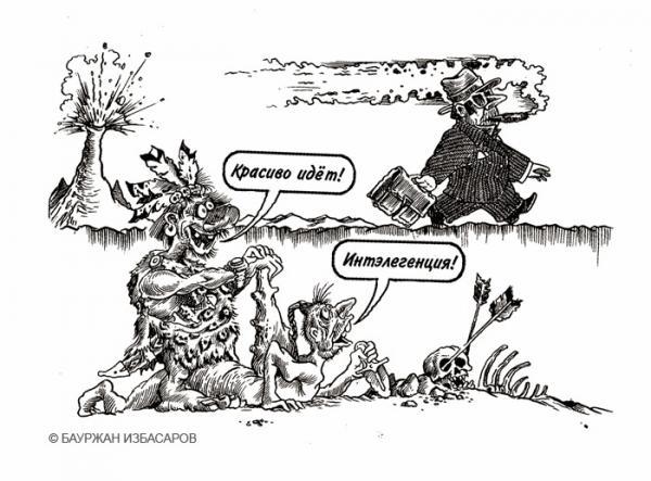 Карикатура: ИнТЕЛЛЕГЕНЦИЯ, Бауржан Избасаров