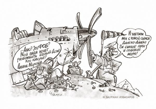 Карикатура: Павлик-Морозов, Бауржан Избасаров