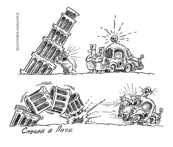Карикатура: Случай в Пизе, Бауржан Избасаров