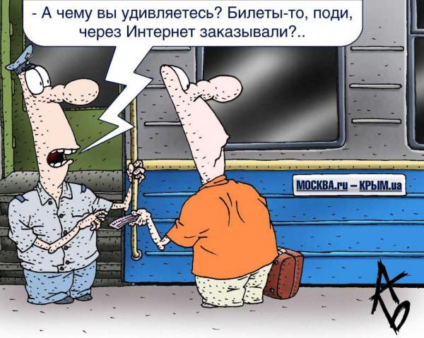 Карикатура: Билеты, Андрей Бузов