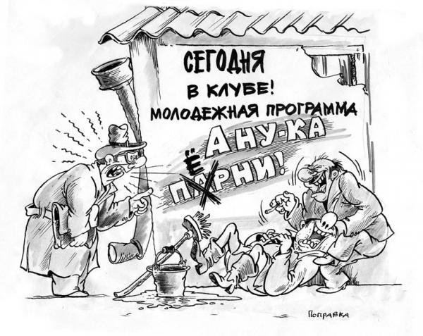 Карикатура: Поправка, Бауржан Избасаров