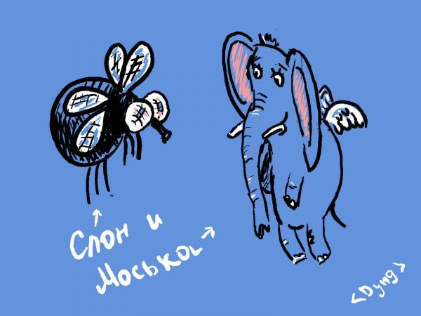 Карикатура: слон и моська, Павлова Любовь <Dyn9>