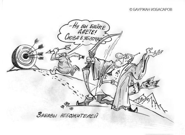 Карикатура: Забавы небожителей, Бауржан Избасаров