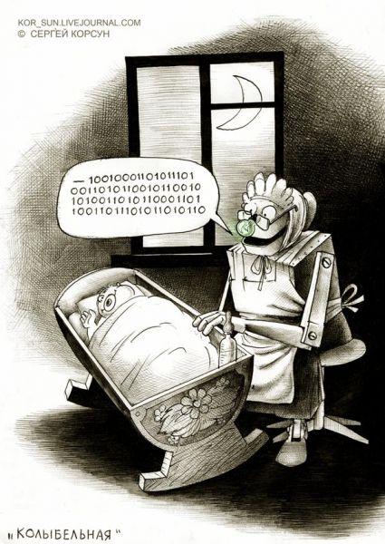 Карикатура: КОЛЫБЕЛЬНАЯ, Сергей Корсун