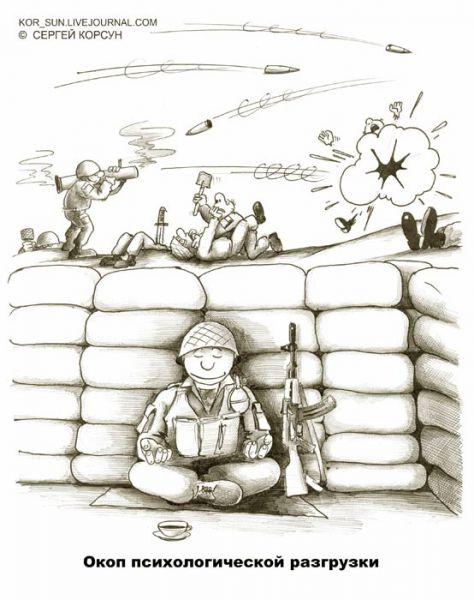Карикатура: ОКОП ПСИХОЛОГИЧЕСКОЙ РАЗГРУЗКИ, Сергей Корсун