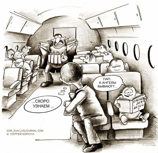 Карикатура: Интересный вопрос, Сергей Корсун