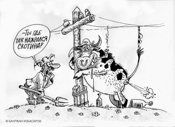 Карикатура: Пьяная скотина, Бауржан Избасаров