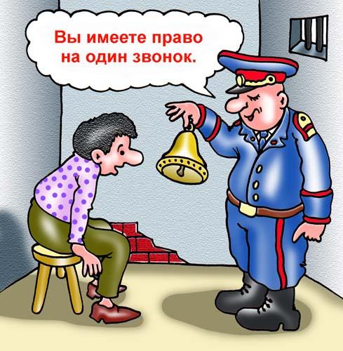Карикатура: Наше право, Игорь Ревякин