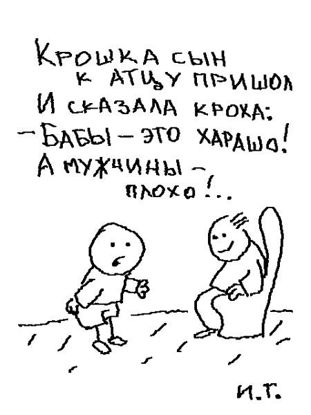 Карикатура: Крошка сын, Иван Гольдман
