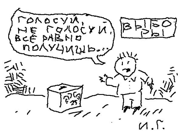 Карикатура: голосуй..., Иван Гольдман