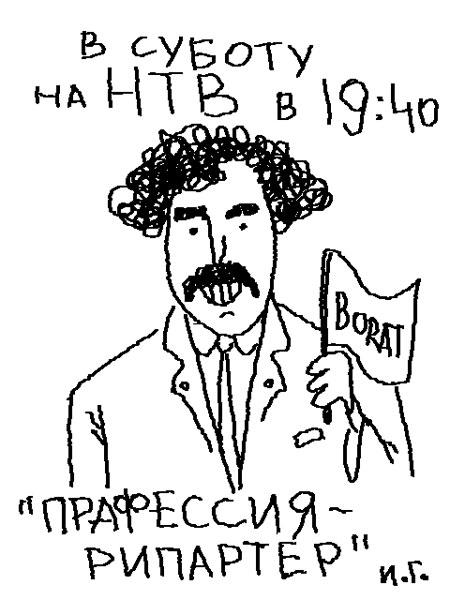Карикатура: Профессия репортер, Иван Гольдман