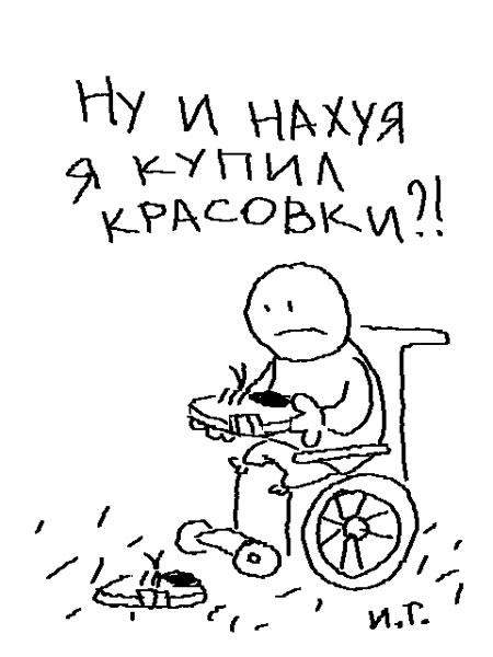 Карикатура: Кроссовки, Иван Гольдман