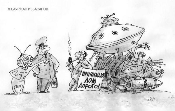 Карикатура: ПРОПАВШАЯ ТАРЕЛКА, Бауржан Избасаров