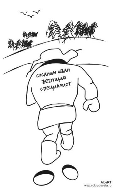 Карикатура: Иван Сусанин. Ведущий специалист, Альберт