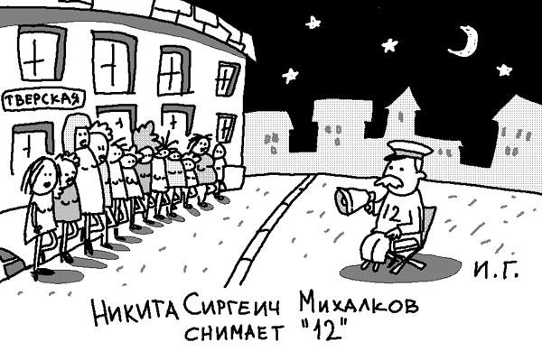 """Карикатура: """"12"""", Иван Гольдман"""