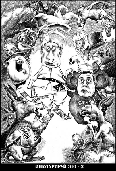 Карикатура: Инаугурируй это 2, Рауль Еркимбаев