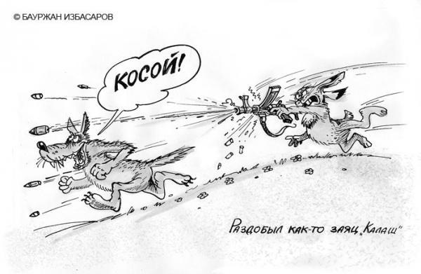 Карикатура: Раздобыл как-то заяц Калаш, Бауржан Избасаров