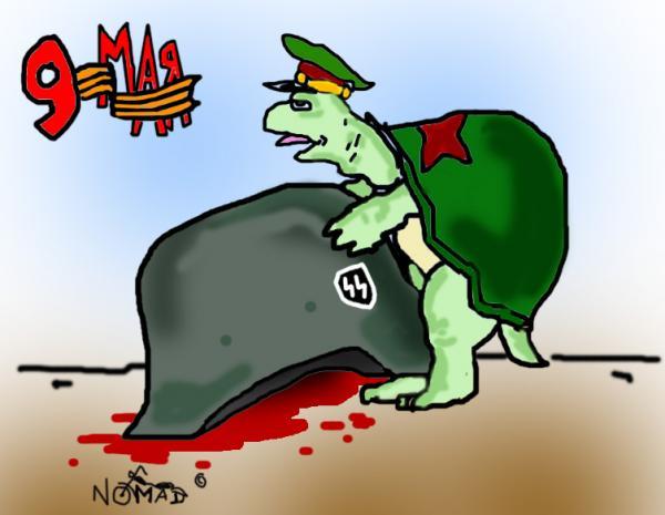 Карикатура: к Дню Победы, Nomad