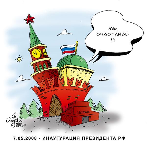 Карикатура: Инаугурация 2008, АнтонАнгел