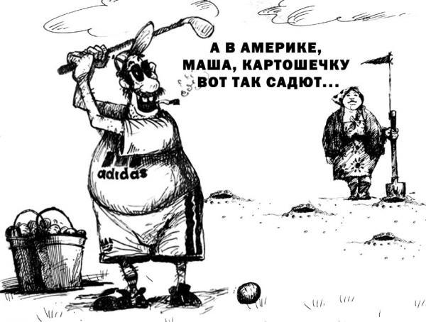 Карикатура: Посадка по американски, Батырбек