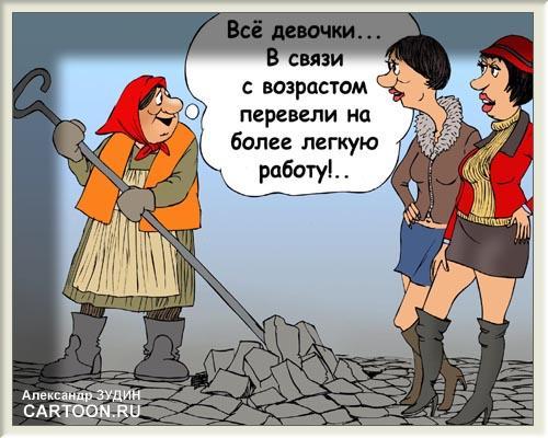 Карикатура, Зудин Александр