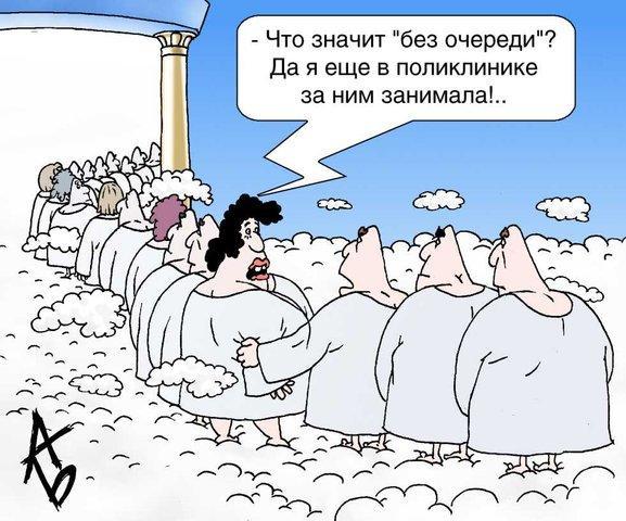 http://www.anekdot.ru/i/caricatures/normal/8/6/18/4.jpg