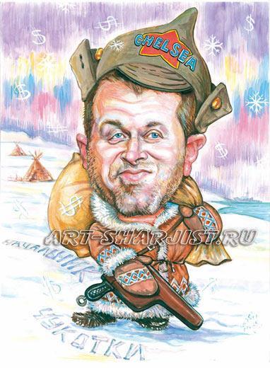 Карикатура: Абрамович, Доцоев Вячеслав