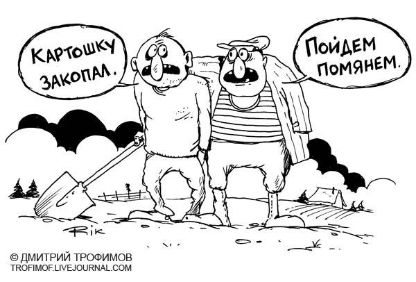 Карикатура: Поминки, Трофимов Дмитрий