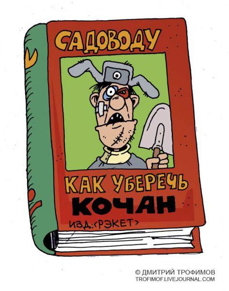 Карикатура: Спрашивайте в книжных магазинах, Трофимов Дмитрий