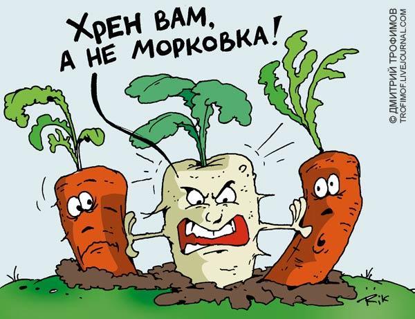 Карикатура: Хрен Вам!, Трофимов Дмитрий