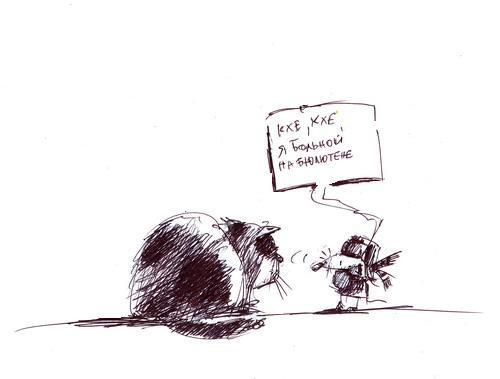 Карикатура: Болею..., Iofik