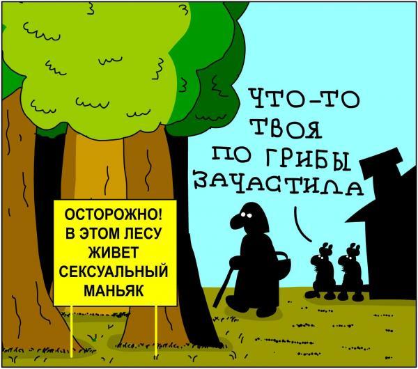 Карикатура: Повадилась, Дмитрий Бандура