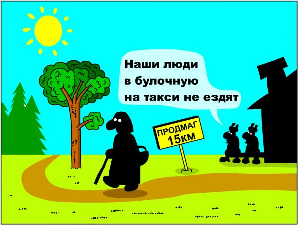 Карикатура: Наши люди..., Дмитрий Бандура
