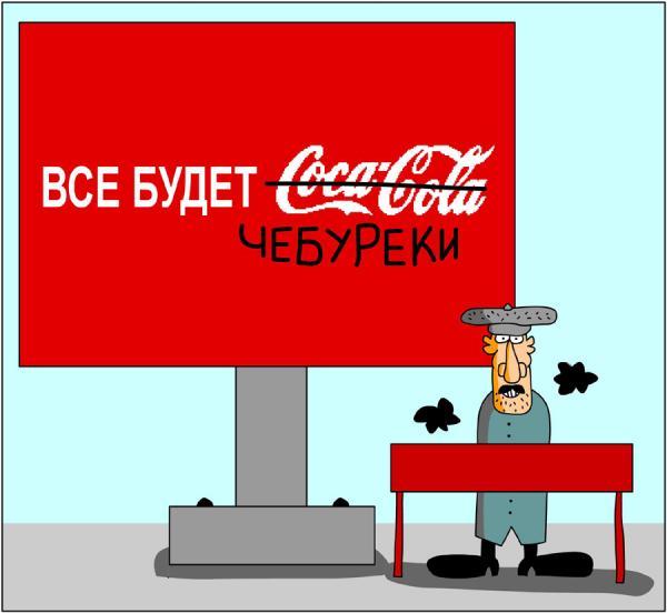 Карикатура: Шашлычок, Дмитрий Бандура