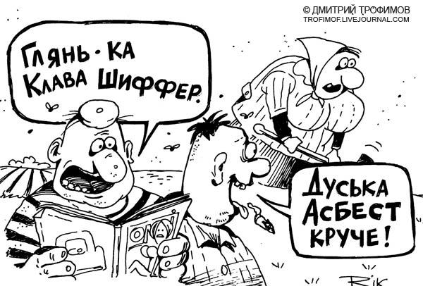 Карикатура: Дуська Асбест, Трофимов Дмитрий