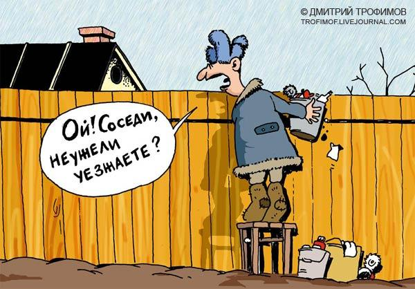Карикатура: Дачные соседи, Трофимов Дмитрий