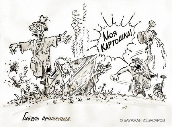 Карикатура: Гибель пришельца, Бауржан Избасаров