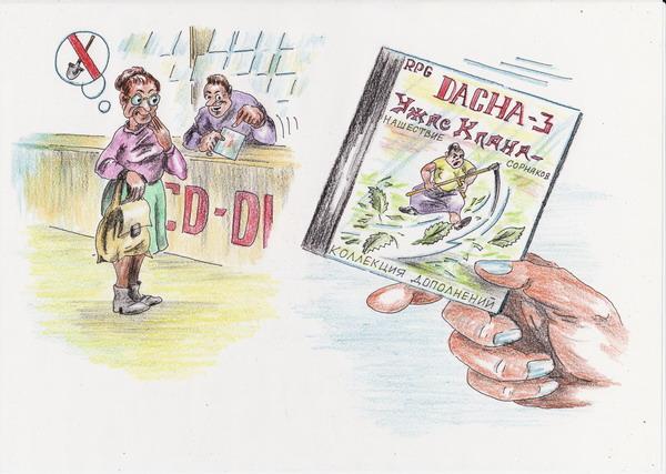 Карикатура: Выбор, Владимир Уваров