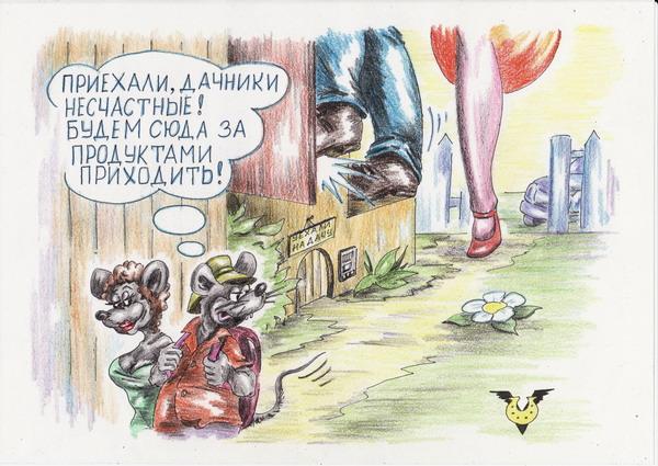 Карикатура: Хозяева, Владимир Уваров