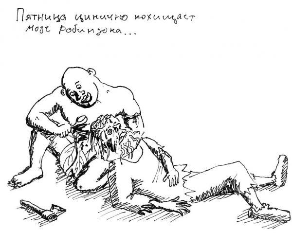 Карикатура: Пятница цинично похищает мозг Робинзона..., Леха