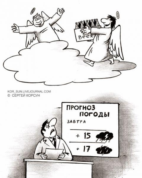 Карикатура: Прогноз на завтра, Сергей Корсун