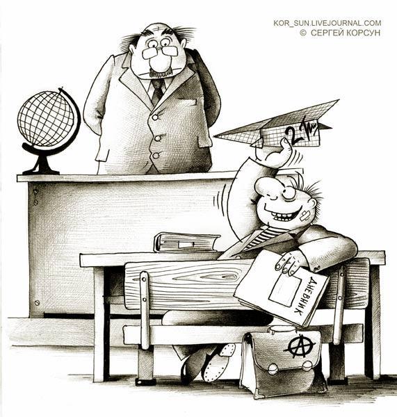 Карикатура: Двоечник, Сергей Корсун
